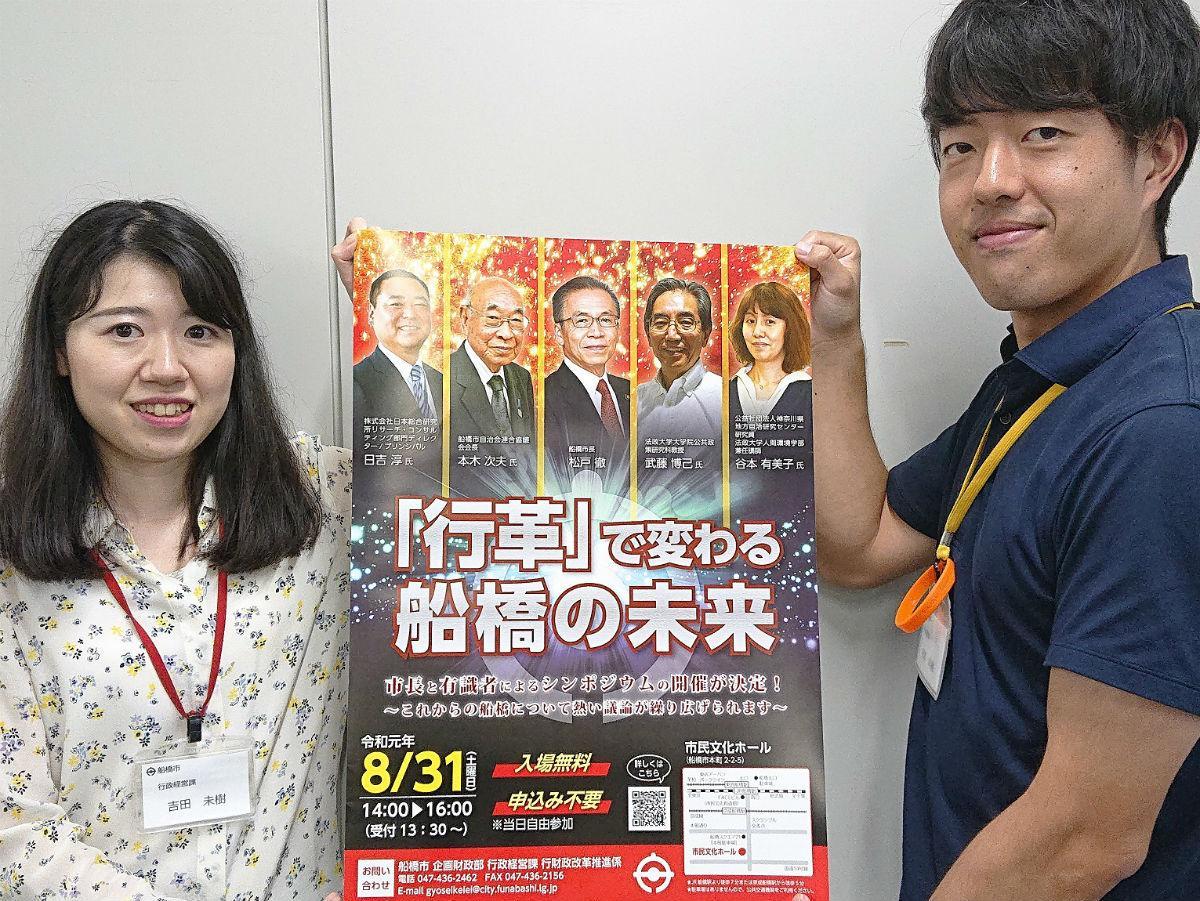 ポスターを手にする毛取洋輔さん(写真右)