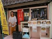 西船橋の弁当店が下総中山へ移転 地産地消を意識した発酵素弁当をデリバリー