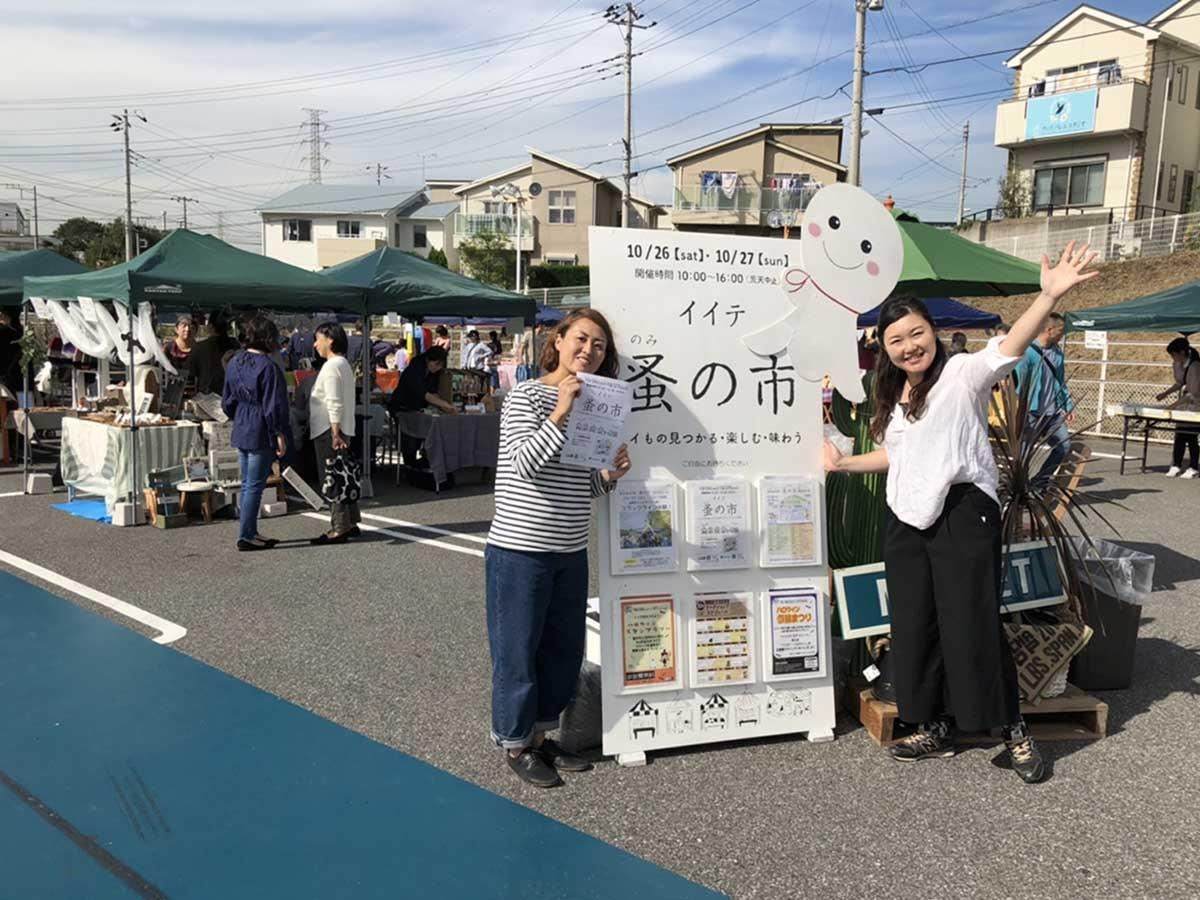 イイテ担当者の三橋智栄子さん(右)と運営メンバーの石森詩麻さん(左)