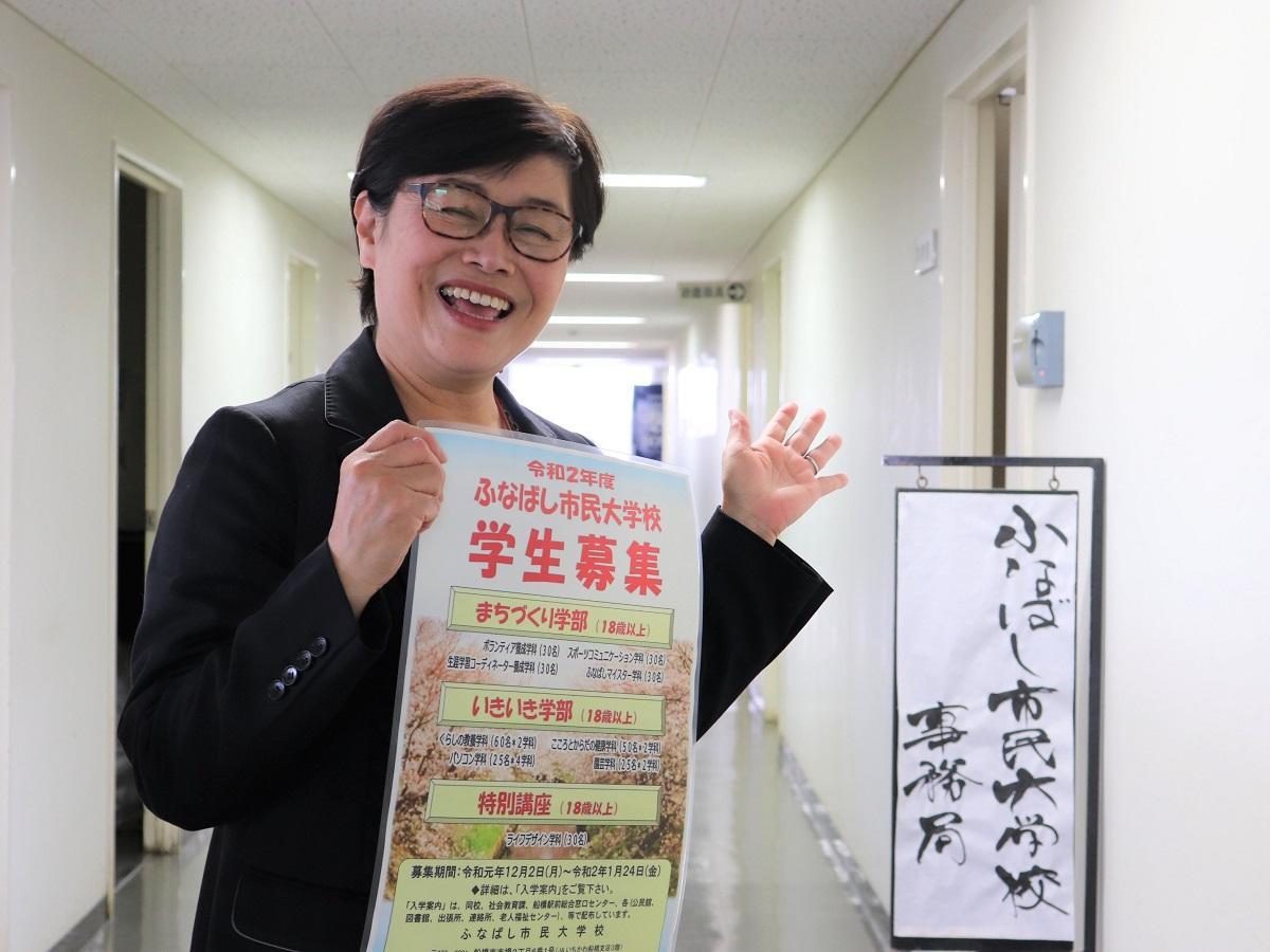 「ふなばし市民大学校」副主査の田久保さん