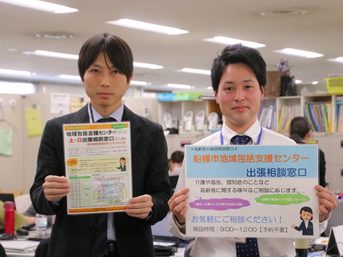 包括支援課の亘隼平さん(左)と南部地域包括支援センターの主事・長倉喬仁さん(右)