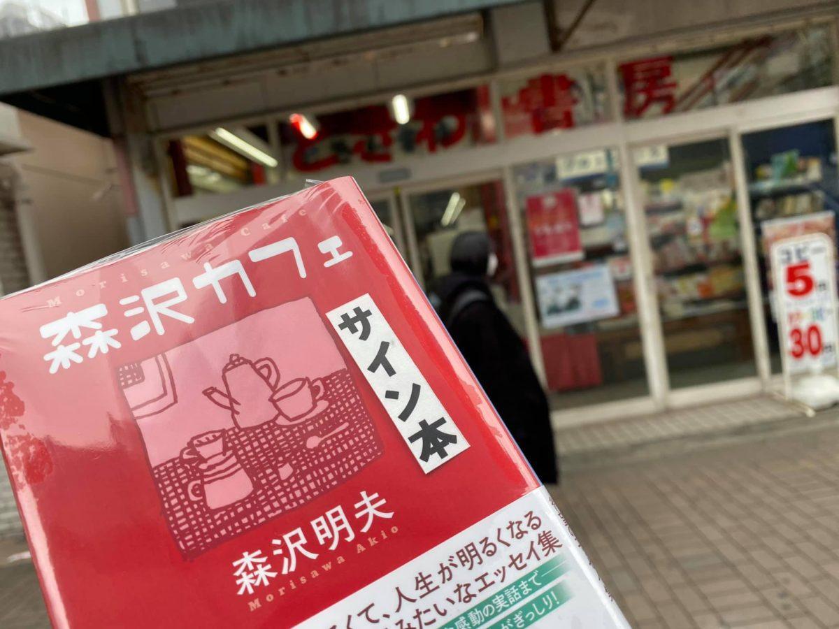 新作エッセー「森沢カフェ」