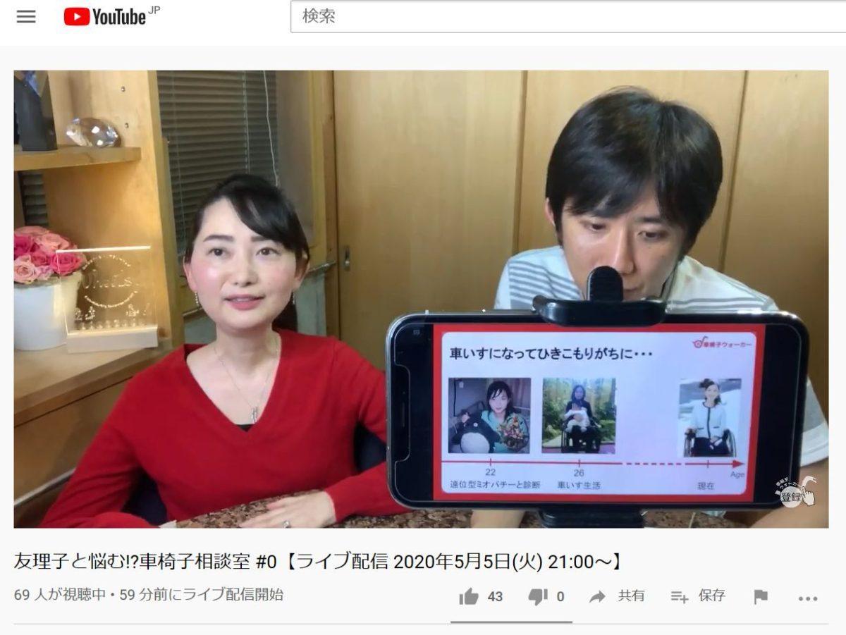 動画内で視聴者の質問に答える織田さん夫妻