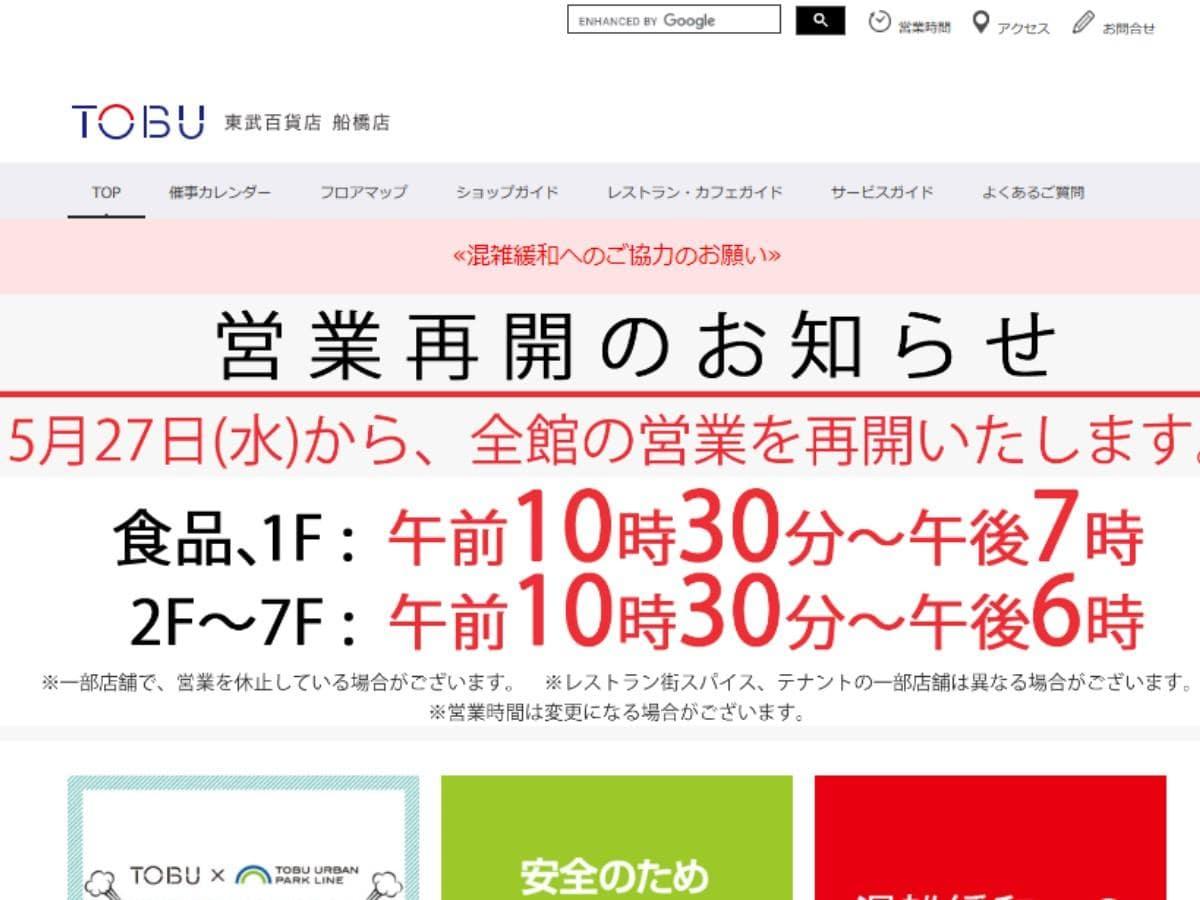 東武百貨店船橋店ホームページ