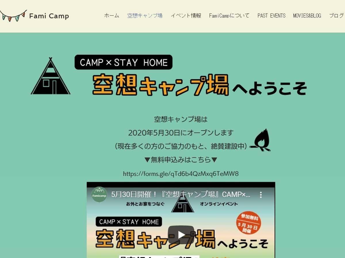 空想キャンプ場ホームページ