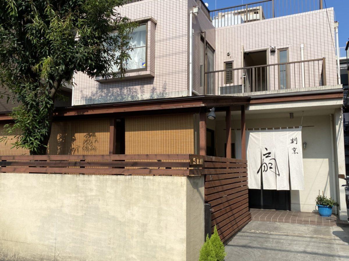 元イタリアンレストランだった戸建て物件を、隠れ家的な日本料理店に改装した「扇」