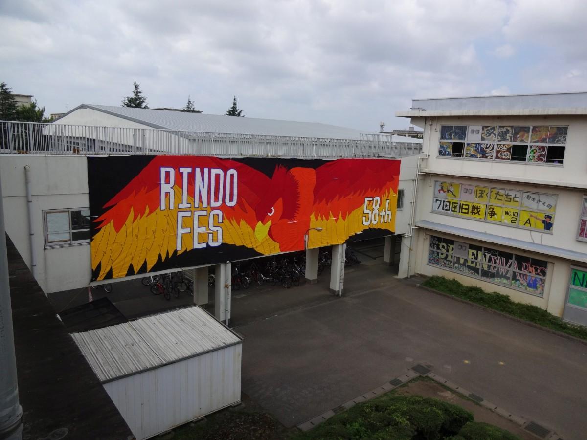 校舎に掲げられた「RINDO FES」横断幕