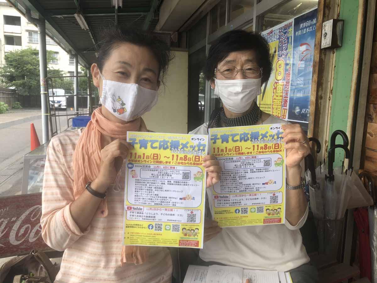 実行委員メンバーの飯沼菜津子さん(左)と二宮美鈴さん(右)