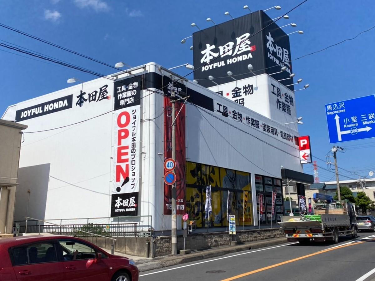 夏見のバス通りにある「本田屋船橋夏見台店」