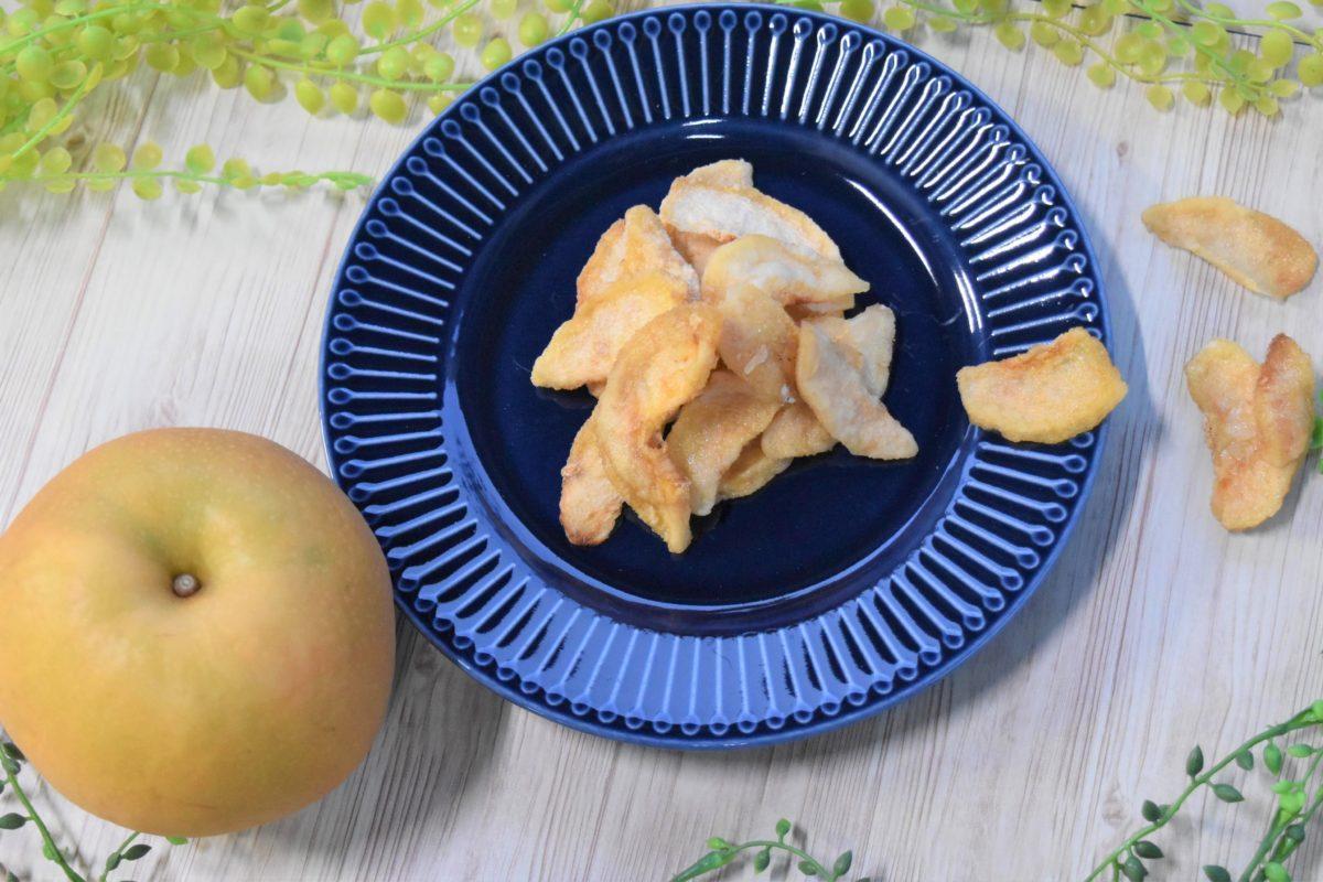 梨を使ったドライフルーツ(提供写真)
