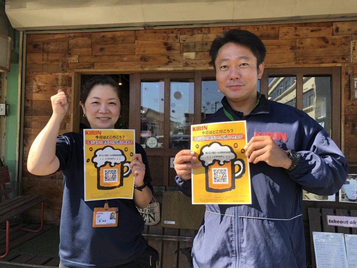 左からキリンビール千葉支社・工藤美雪さん、武藤英一さん