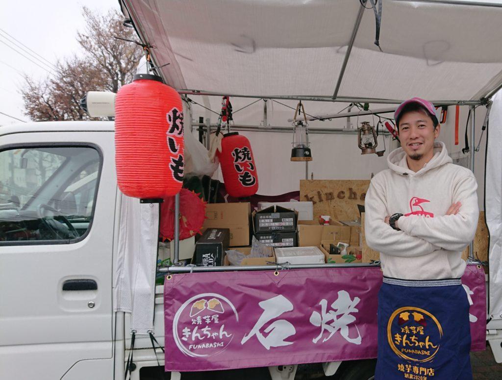 焼き芋の移動販売車と後藤さん