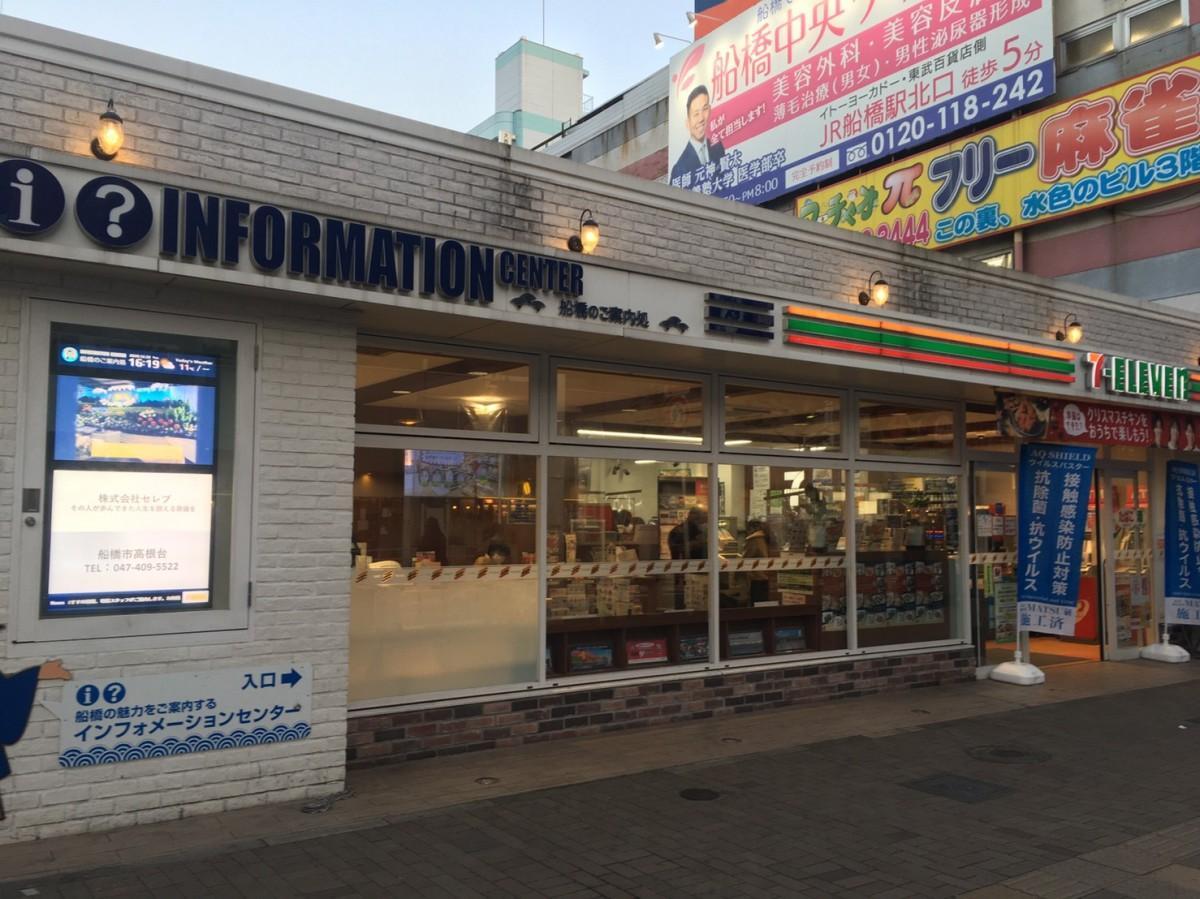 販売場所となるセブン-イレブン船橋駅南口店外観