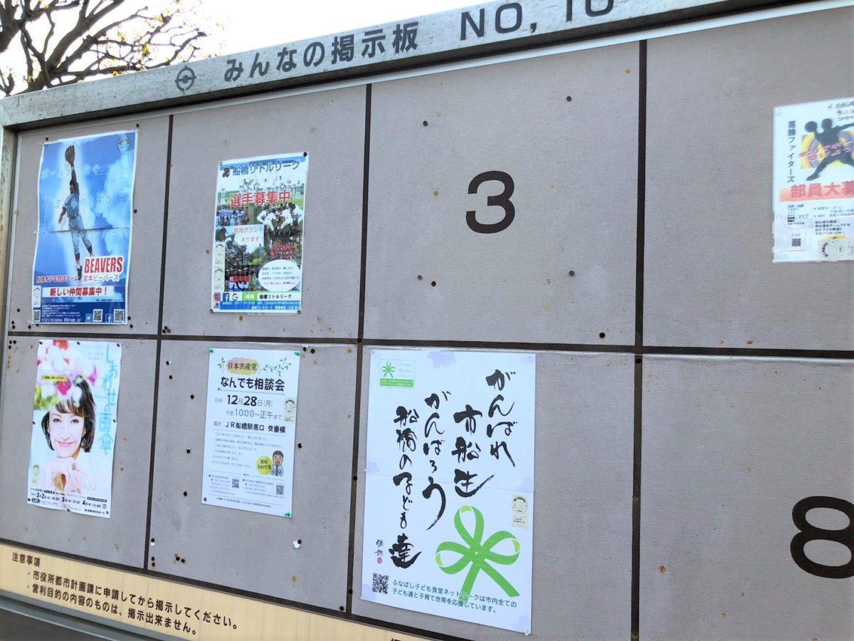 市船の最寄り駅東船橋駅前の掲示板。ポスターは耐久性のある紙を使用