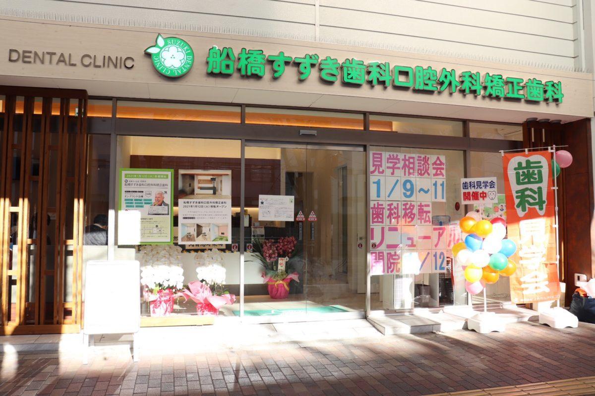 医院入口。習志野台商店街の西友近くで移転オープン