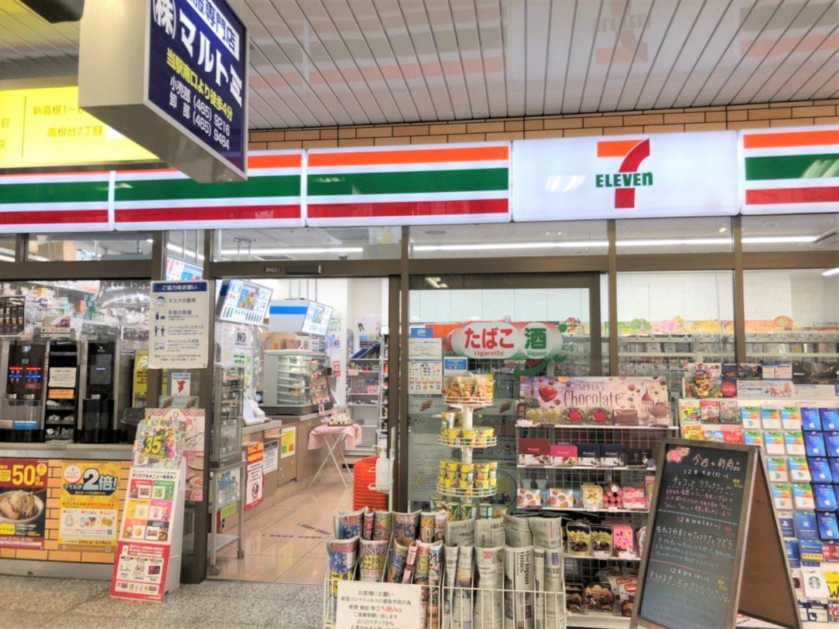 セブンイレブン新京成ST高根公団店。山中梨園の「みかんジャム」を販売
