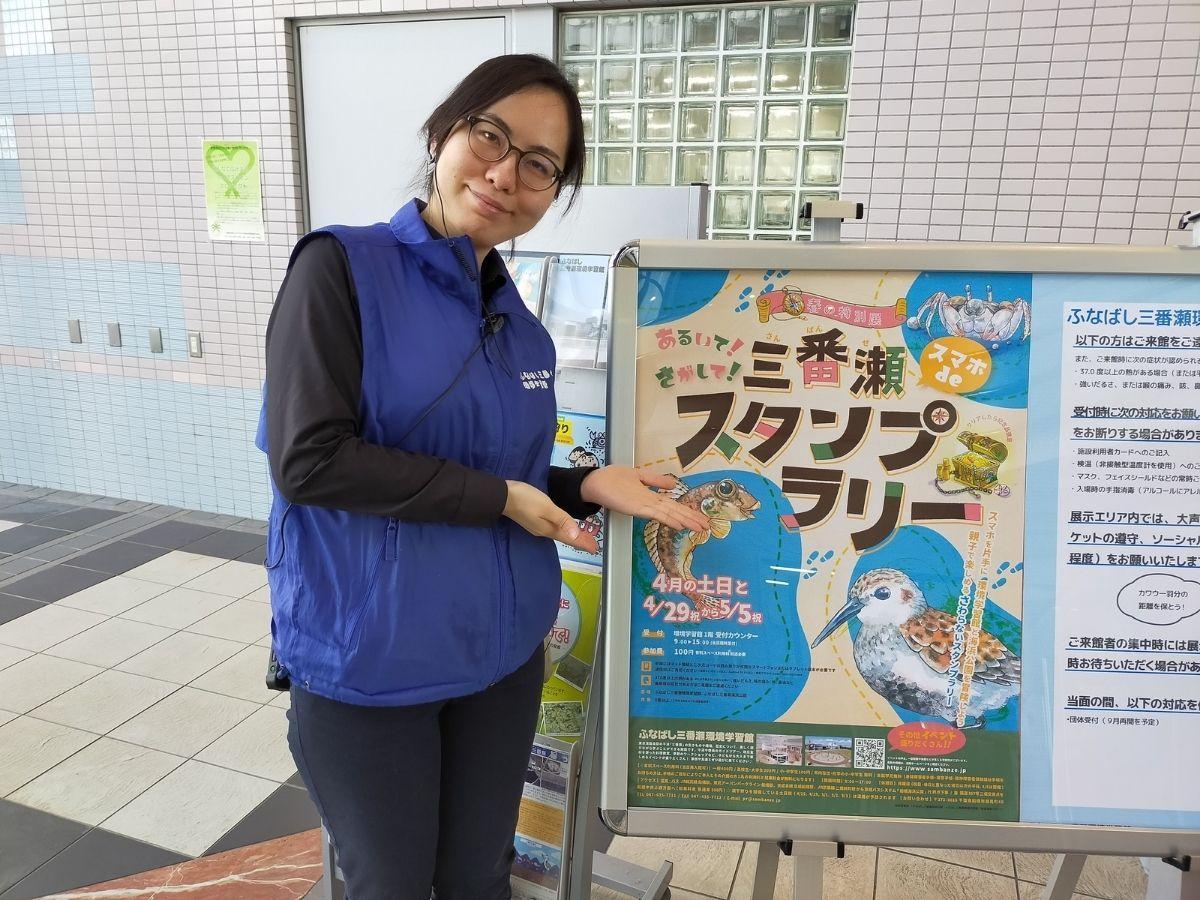ふなばし三番瀬環境学習館・広報担当の山口奈生さん