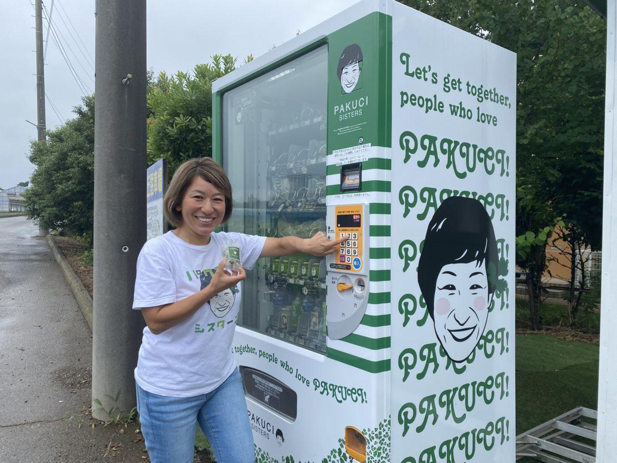 自販機を前にほほ笑む「パクチー姉さん」こと立川あゆみさん