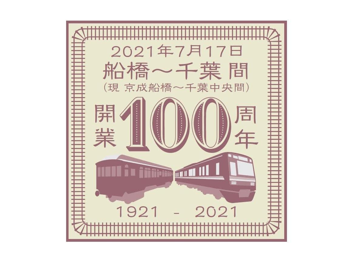 ヘッドマークデザイン (C)京成電鉄