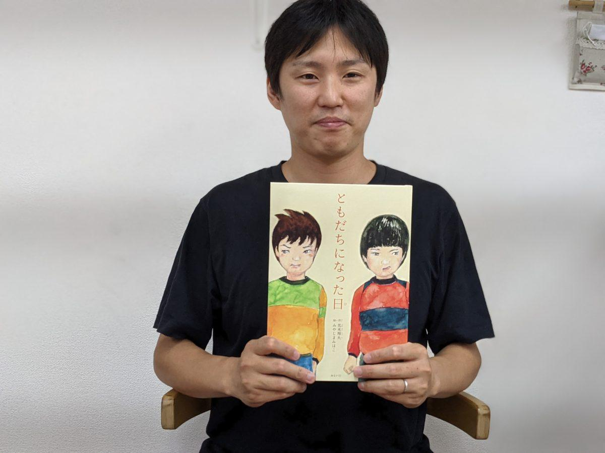 作者の花光翔太さん