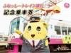新京成電鉄が「ふなっしートレイン運行記念乗車券」販売へ ふなっしーの写真をプリント
