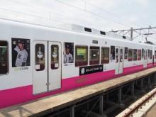 船橋・新京成で千葉ロッテのラッピング電車 ラッピング作業の動画配信も予定