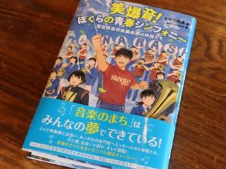 習志野高校吹奏楽部の活動描いた書籍「美爆音!ぼくらの青春シンフォニー」