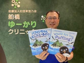 船橋の医師が海外で出合った絵本を翻訳出版 「日本の子どもたちにも伝えたい」