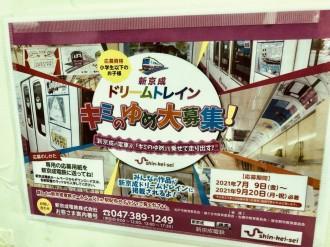新京成電鉄が夏休み企画 「新京成ドリームトレイン」作品募集と「乗りトクきっぷ」