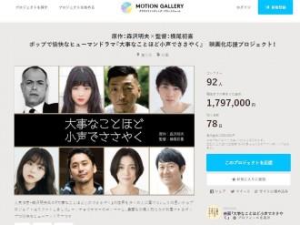 船橋・森沢明夫さんの「大事なことほど小声でささやく」 映画化に向けクラファン