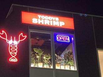 エビ専門店「トディーズシュリンプ」、船橋駅北口に移転 船橋市場で仕入れるエビ使う