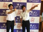 天王山で「秀吉のお宝」探索イベント 参加者少数で開催ピンチ、コスプレ参加者呼び掛け