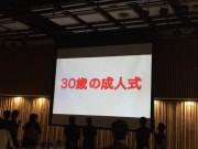 京都・長岡京市で「30歳の成人式」 人生2度目の成人式にさまざまな思い