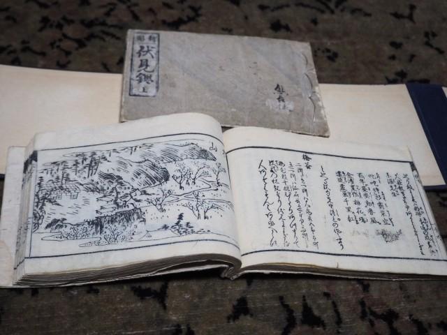 桃山の地名が初めて使われた「伏見鑑」