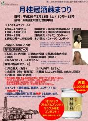 京都伏見・月桂冠酒蔵まつり 大倉記念館を無料開放、しぼりたて大吟醸試飲も