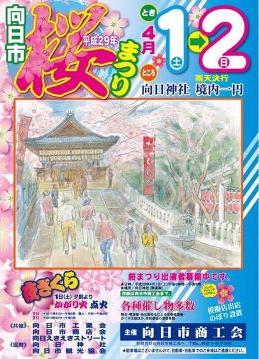 向日市「桜まつり」のポスター
