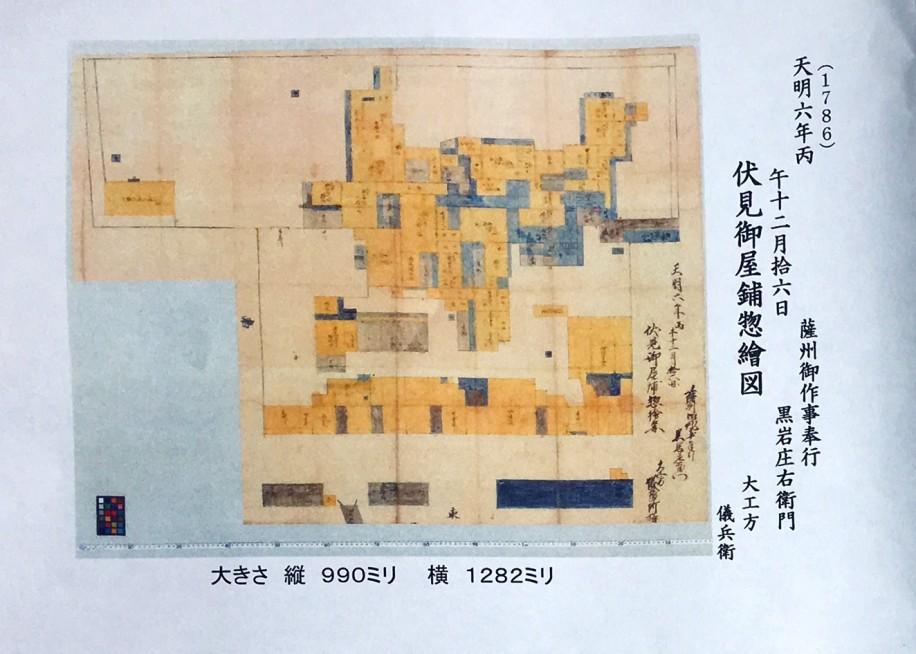 「伏見御屋敷惣繪図」薩摩藩伏見屋敷の建物配置や間取りが判る資料