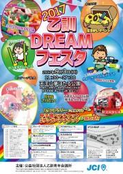 京都・大山崎で「乙訓DREAMフェスタ」 「夢と笑顔と感動」テーマに地域連携目指して