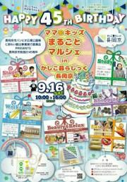 長岡京で「ママ・キッズまるごとマルシェ」 市制45周年イベントも