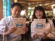 京都・向日でまちづくりプログラム「むこうスタイルLABO」 市民活動の担い手育成も