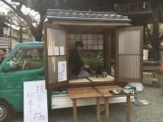 大山崎で「天王山ゆひまつり」 町制50年「みんなで祝う場に」