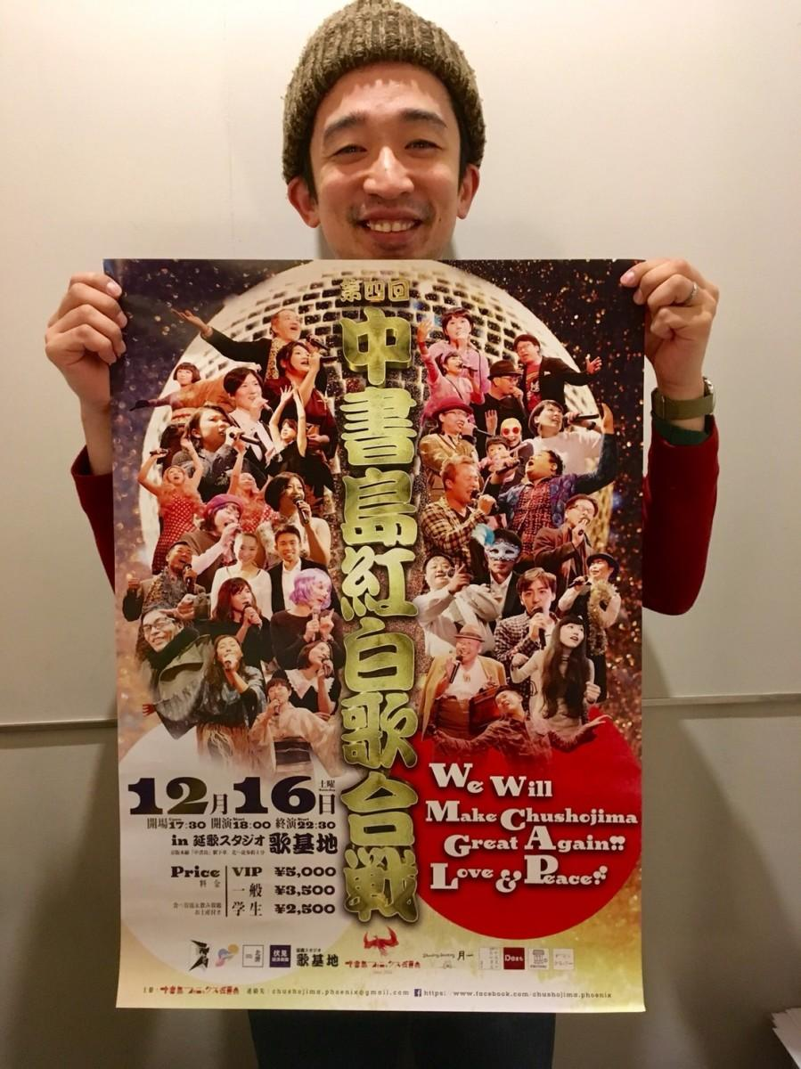 中書島紅白歌合戦のポスターを持つ中書島フェニックス委員会の岡さん