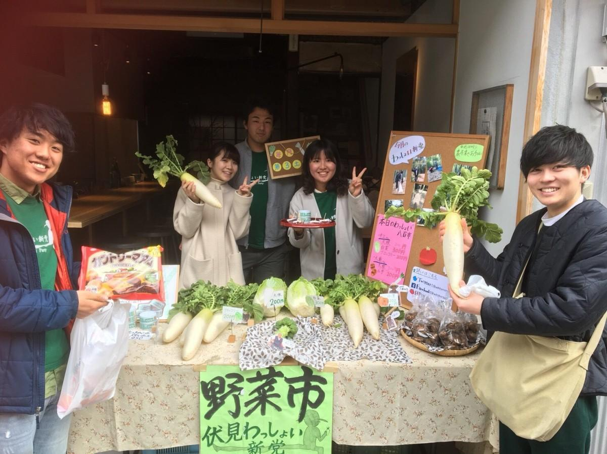 龍谷大学の野菜サークル「伏見わっしょい新党」