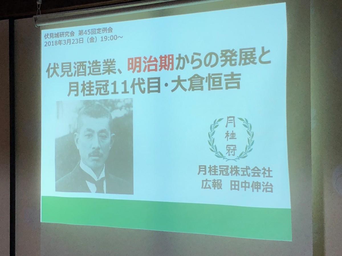 伏見・御香宮神社で行われた月桂冠11代目・大倉恒吉の研究発表会
