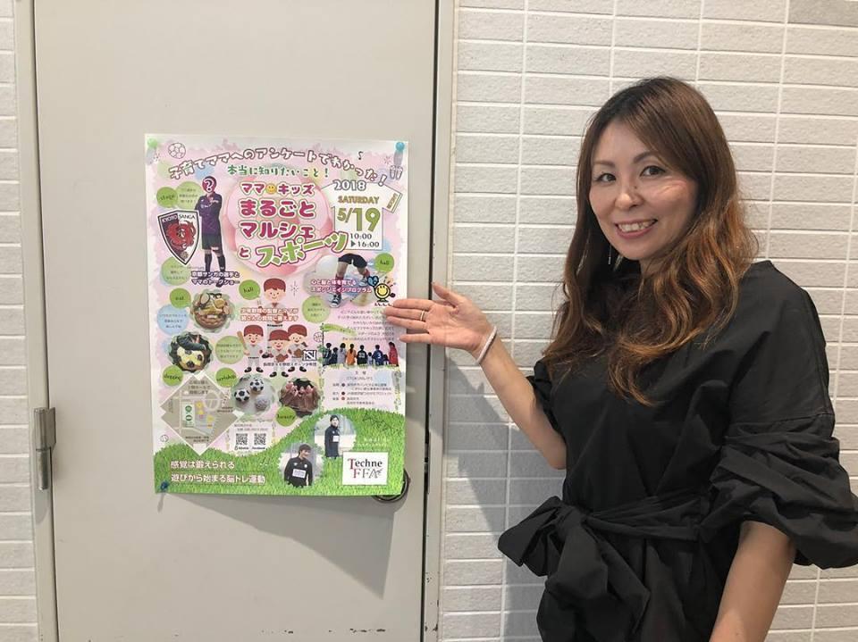 「ママ・キッズマルシェ」を主催している田中昭美さん
