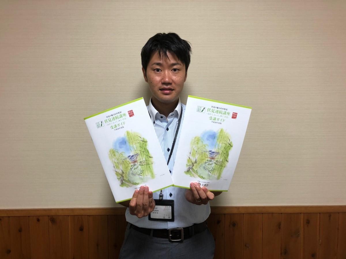伏見連続講座を企画した伏見区地域力推進室の辻井さん