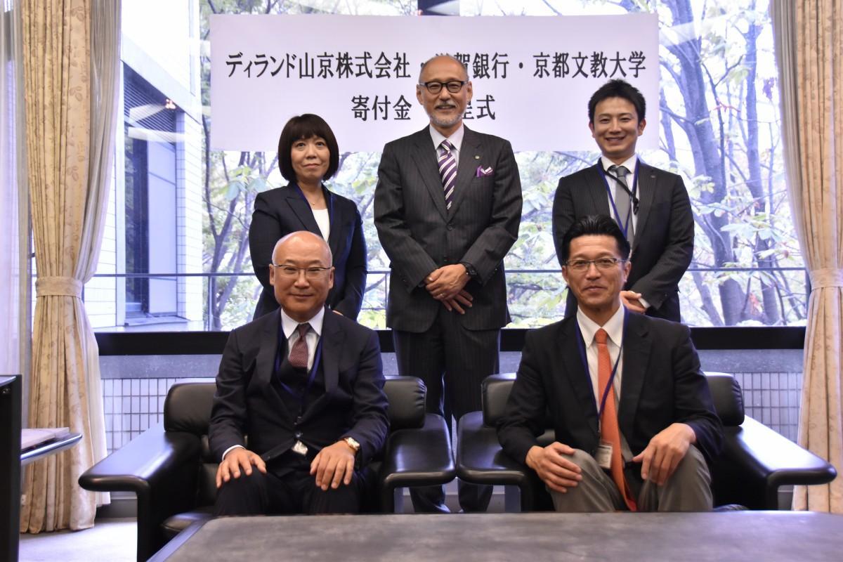 寄付金贈呈式に出席した京都文教大、ディランド山京、滋賀銀行の関係者