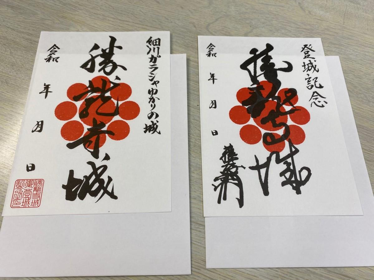 細川藤孝直筆の文字を用いた勝竜寺城の御城印(写真右)と通常版(左)
