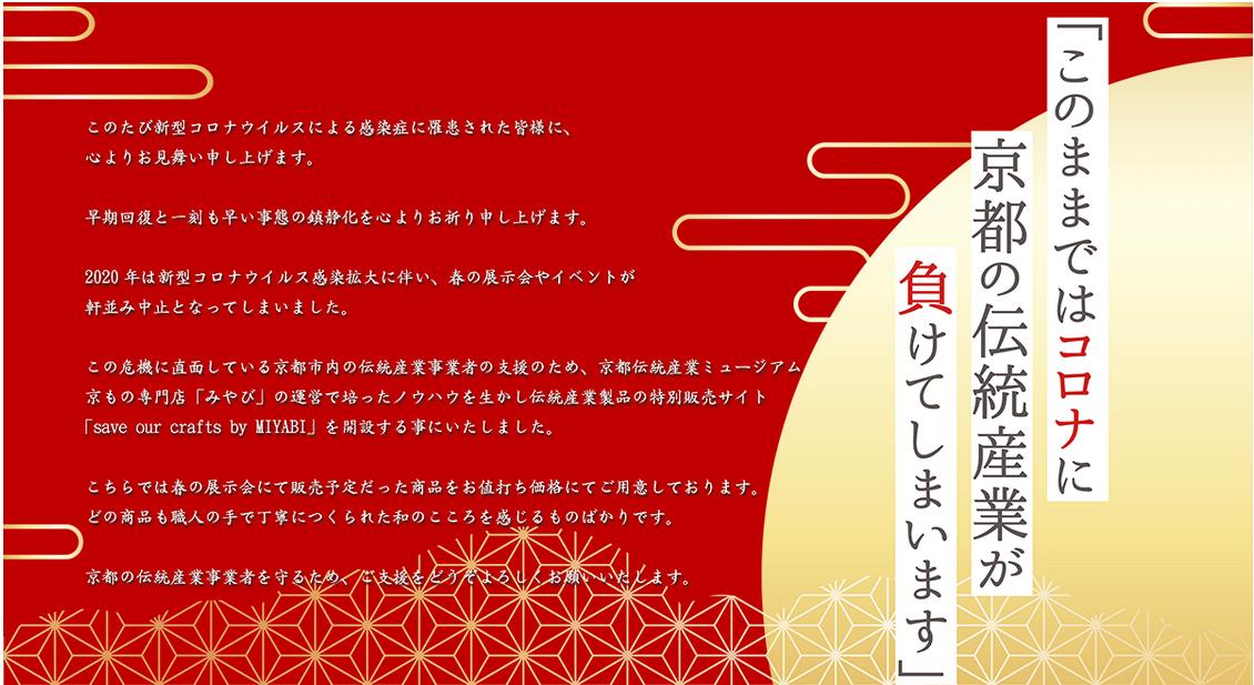 職人応援特設サイト「save our crafts by MIYABI」