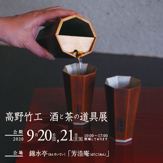 竹製の酒器で日本酒を楽しめる試飲会も行われる